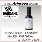 BARDAHL バーダル バーダル FOR HYBRIDO PREMIUM