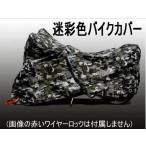ショッピングLL 迷彩柄バイクカバー 大阪繊維  LLサイズ
