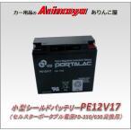 ☆小型シールドバッテリー PE12V17(DC12V/17Ah(20HR))