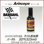 BARDAHL バーダル スペシャル デューティ パワーブースター SDY