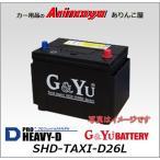 G&Yu タクシー専用 カー バッテリー SHD-TAXI-D26L