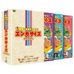 大ヒット演歌で健康たいそう エンカサイズ BOX2(DVD3枚組)