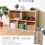 収納家具 | シンプルテイスト フリーボックス/収納棚 (アンティークホワイト) 幅59cm 収納枠5マス