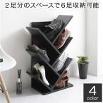 収納家具 | 靴箱 スリム コンパクト 省スペース 傘立て付き シンプル モダン シューズラック ブラック