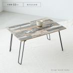 スクラップウッドテーブル (60)(ブラウン/茶) 幅60cm/机/木製/折り畳み/ローテーブル/折れ脚/センターテーブル/ブルックリン/ヴィンテージ/完成品/NK651