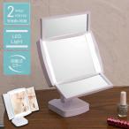 キレイミラー(ホワイト/白) LED/ライト付/2WAY/三面鏡