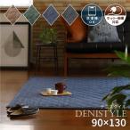 ラグマット | デニム ラグマット/絨毯 (約90×130cm ネイビー) 長方形 洗える インド綿 オールシーズン 床暖房対応 『デニスタイル』