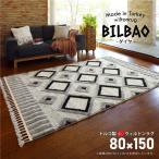 ラグマット | トルコ製 ラグマット/絨毯 (約80×150cm) 長方形 折りたたみ可 『BILBAO ダイヤ』 (リビング ダイニング)