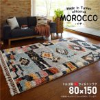 ラグマット | トルコ製 ラグマット/絨毯 (約80×150cm) 長方形 折りたたみ可 『MOROCCO イデ』 (リビング ダイニング)