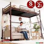ロフトベッド シングルサイズシルバー 高さ2段調整可 梯子付き スチールパイプ 通気性抜群 『ORCHID』 ベッドフレーム