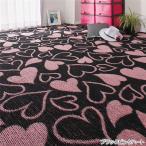 カーペット・マット | 選べる撥水加工タフトカーペット/絨毯 〔ブラックピンクハート 4: 江戸間6畳/長方形〕 フリーカット可 日本製