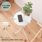 ガラストップサイドテーブル(ホワイト) 幅30cm ミニテーブルオシャレ円形スリム軽量モダン机収納棚付きNK310