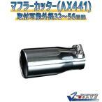 マフラーカッター | マフラーカッター (AX441) 汎用品