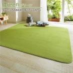 ラグマット   厚みが選べるふわふわラグ(カーペット・絨毯) 〔ふつうタイプ(厚み7mm)1.5畳〕 グリーン