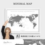 絵画   おおきな世界地図ポスター 白×グレー A1サイズ 英語・日本語表記 MINIMALMAP (ミニマルマップ)〔代引不可〕