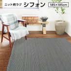ラグマット | ニット柄ラグ シフォン ラグ マット/絨毯 (グレー 約2畳 約185cm×185cm) 洗える ホットカーペット 床暖房対応 『シフォン』