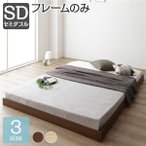 ベッド 低床 ロータイプ すのこ 木製 コンパクト ヘッドレス シンプル モダン ブラウン セミダブル ベッドフレームのみ