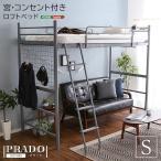 宮付き ロフトベッド シングル (フレームのみ) ブラウン コンセント付き 梯子付き スチールパイプ 『PRADO プラード』