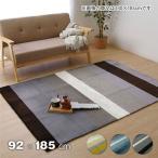 ラグマット | フランネル ラグマット/絨毯 (1畳 イエロー 約92×185cm) 長方形 洗える 防滑加工 ホットカーペット対応 (リビング)