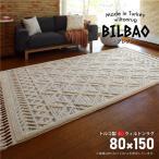 ラグマット | トルコ製 ラグマット/絨毯 (約80×150cm) 長方形 折りたたみ可 『BILBAO プレゾン』 (リビング ダイニング)