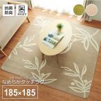 ラグマット | 花柄 リーフ柄 ラグマット/絨毯 (2畳 グリーン 約185×185cm) 洗える ホットカーペット 床暖房対応 抗菌防臭 (リビング)