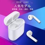 ワイヤレスイヤホン ブルートゥース  イヤホン Bluetooth 5.0 両耳 スポーツ ワイヤレス  iphone Android 対応 マイク 防水 高音質 軽量 無線
