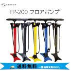 サーファス  FP-200 フロア ポンプ 自転車  【送料無料】(沖縄・離島を除く)