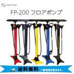 サーファス  FP-200 フロア ポンプ 自転車