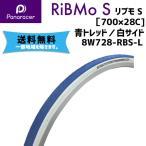 Panaracer  リブモ S 700×28C 青トレッド/白サイド 8W728-RBS-L