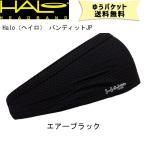 HALO ヘイロ バンディット JP エアーブラック H0018 自転車 ゆうパケット発送 送料無料