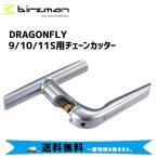 birzman バーズマン  DRAGONFLY 9/10/11S用チェーンカッター 自転車 送料無料 一部地域は除く