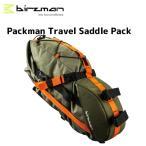 birzman バーズマン Packman Travel Saddle Pack サドルバッグ 自転車