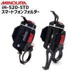 ミノウラ iH-520-STD スマートフォンホルダー 自転車