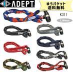 ADEPT アデプト K311 キー式 チェーンロック 自転車 ゆうパケット発送 送料無料