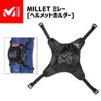 MILLET ミレー ヘルメットホルダー MIS0524 バックパック用 自転車
