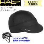 HALO ヘイロ サイクルキャップ ブラック H0016 自転車 ゆうパケット発送 送料無料