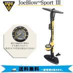 トピーク フロアーポンプ ジョーブロー スポーツ 3 JoeBlow Sport III PPF07400  自転車 空気入れ 【送料無料】(沖縄・離島を除く)