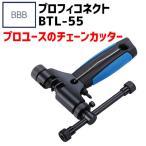 BBB ビービービー プロフィコネクト BTL-55 チェーンカッター ツール 工具 自転車