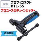 BBB ビービービー プロフィコネクト BTL-55 チェーンカッター ツール 工具 自転車 送料無料 一部地域は除く