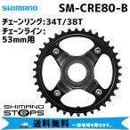 シマノ SM-CRE80-B STEPS チェーンリング 34T/38T チェーンガードなし チェーンライン53mm用 自転車 送料無料 一部地域は除く