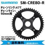 シマノ SM-CRE80-R STEPS チェーンリング47T ライン50mm用 KSMCRE80RB7XL 自転車 送料無料 一部地域は除く