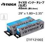 TIOGA 仏式  29x1.80-2.35 48mm チューブ 自転車