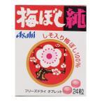 アサヒグループ食品  梅ぼし純B(10.8G)  24ツブ×10個  【送料無料】