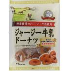 東京カリント ジャージー牛乳ドーナツ 200g×12個 (6×2B) 【送料無料】