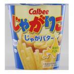 カルビー じゃがりこじゃがバター 58g×24個 【送料無料】