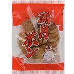 松岡製菓 満月ポン 90g×15個