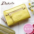 春財布 限定カラー ダコタ 外付け小銭入れ 二つ折り財布 Dakota モデルノ 0035081 風水カラー