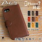 Dakota ダコタ  BLACK LABEL ダコタブラックレーベル カドー 手帳型 iPhone7対応 スマホケース スマホカバー 牛革 本革 0626601  ブラウン 40