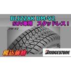 225/60R17 BLIZZAK DM-V2 ブリザック スタッドレス ブリヂストン SUV ホイールとのセット販売もok!