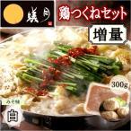 博多 もつ鍋 蟻月 白のもつ鍋(増量)と鶏つくねセット 4〜5人前